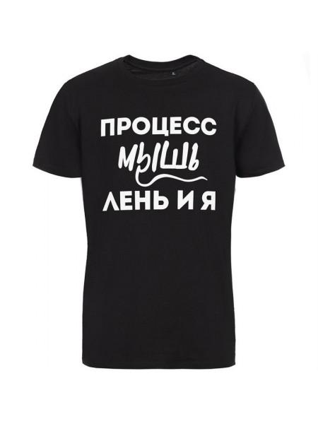 Футболка «Процесс мышления», черная