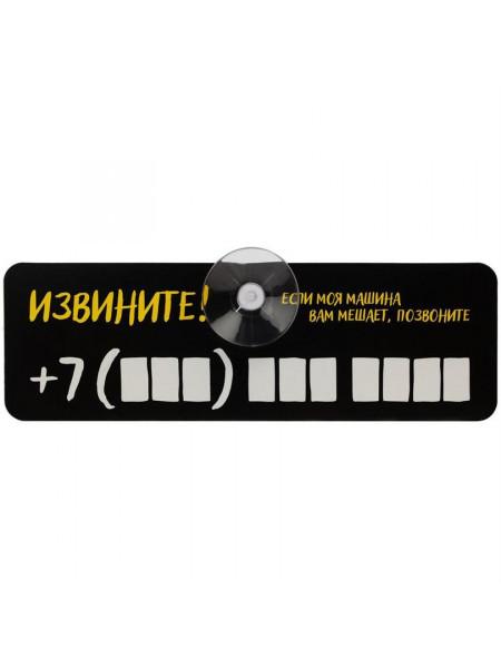 Табличка для номера телефона «Извините!»