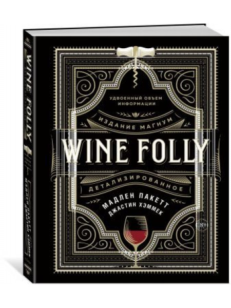 Книга Wine Folly