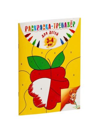 Раскраска-тренажер для детей 3-4 лет
