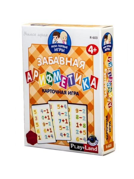 Карточная игра «Мои первые игры. Забавная арифметика»