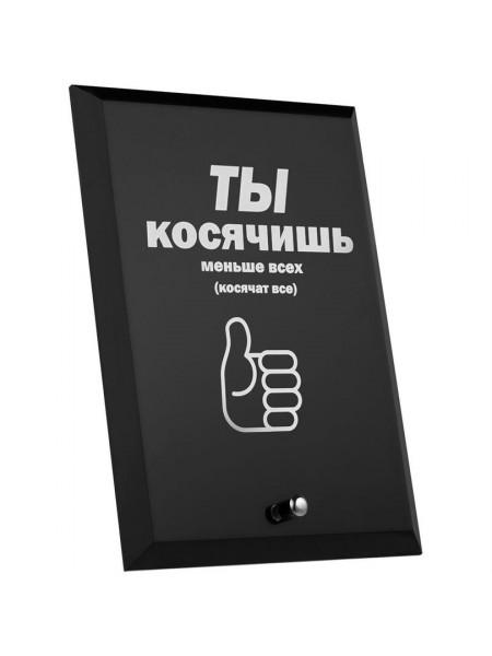 Награда с юмором «Косячишь»