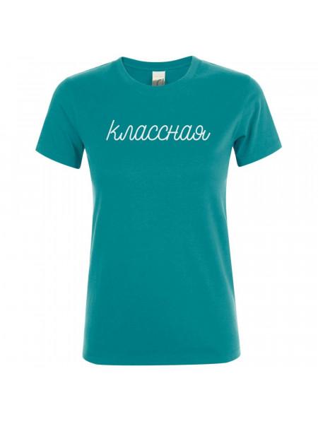 Футболка женская «Классная», винтажный синий