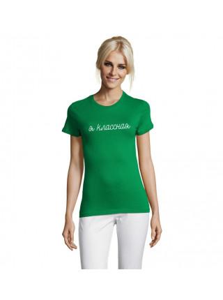 Футболка женская «Классная», ярко-зеленая