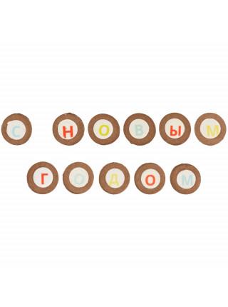 Печенье имбирное «С Новым годом» в серебристом тубусе