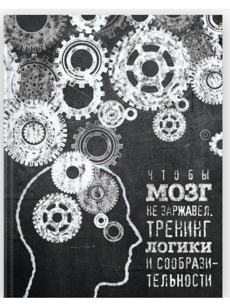 Книга «Чтобы мозг не заржавел. Тренинг логики и сообразительности»
