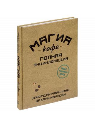 Книга «Магия кофе. Полная энциклопедия»